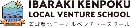 起業家育成の茨城県北ローカルベンチャースクール